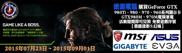 2015/7/23~9/01前購買NVIDIA GTX900 系列顯示卡 送【潛龍諜影5:幻痛】遊戲序號