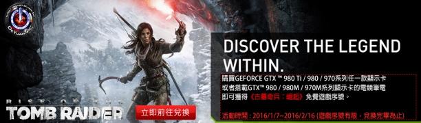 2016/02/16前購買GTX970以上顯卡,或GTX970M系列以上顯卡的筆電,即可獲得《古墓奇兵:崛起》免費遊戲序號