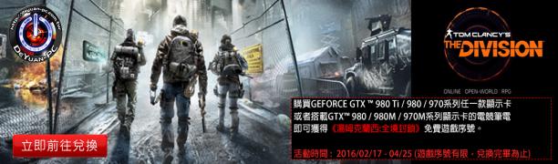 2016/04/25前購買GTX970或GTX970M系列以上顯卡或筆電,即可獲得《湯姆克蘭西:全境封鎖》免費遊戲序號