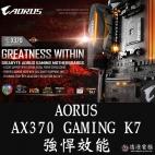 Ryzen5 1400+AORUS AX370 GAMING K7,更新BIOS後效能更強悍