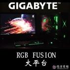 GIGABYTE給您滿滿的RGB FUSION大平台